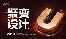 2019年02届卓奇设计线下分享会