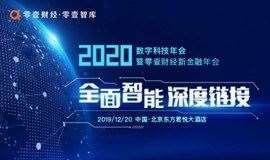 全面智能 深度链接 2020数字科技年会暨零壹财经新金融年会