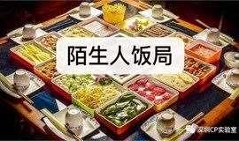 【每周三晚上】海底捞陌生人饭局►吃饭+吐槽,还有礼物拿