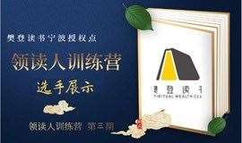 """【樊登读书】""""樊响甬城•我是领读人""""训练营第三期选手第一轮展示,到场有奖"""