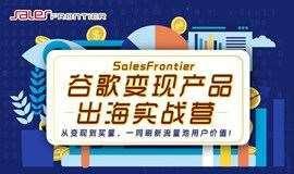 [合肥站] - SalesFrontier 谷歌变现产品出海实战营