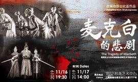 香港藝術月話劇《麥克白的悲劇》