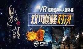 """【免费有奖】""""VR超幻空间4人团体赛""""邀请函"""