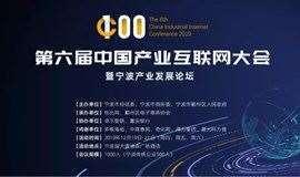 第六届中国产业互联网大会暨宁波发展论坛