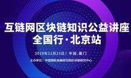 互链网区块链知识公益讲座全国行-北京站
