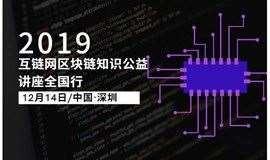 互链网区块链知识公益讲座全国行-深圳站
