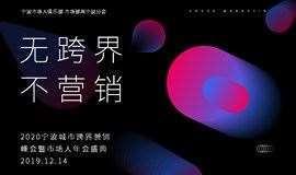 2020宁波城市跨界营销峰会暨市场人年会盛典