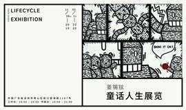 姜錫鉉-童話人生特展