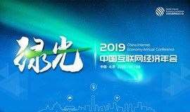 2019中國互聯網經濟年會