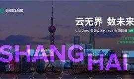 Cloud Insight Conference 2019青云QingCloud技术大会·上海站