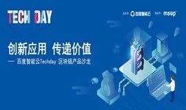 创新应用 传递价值 --- 百度智能云Techday 区块链产品沙龙