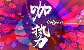 2019「咖势」精品咖啡文化艺术节