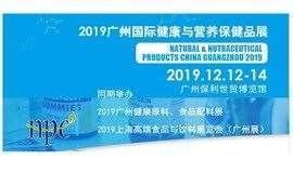 年底一大波健康福利--2019广州国际健康与营养保健品展--包接送包午餐