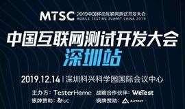 MTSC2019中国互联网测试开发大会-深圳站