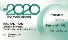 The Year Ahead 2020 展望峰会