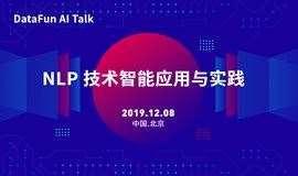 DataFun AI Talk —— NLP技术的智能应用与实践