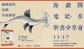 揭秘清代奇葩皇家图谱 | 张辰亮《海错图笔记·叁》新书分享会