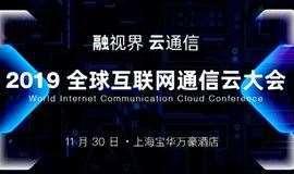 【限时免费】全球互联网通信云大会2019·上海
