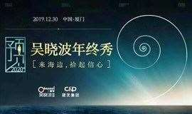 预见2020 || 吴晓波频道年终秀活动