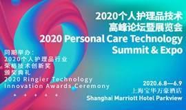 2020个人护理品技术高峰论坛暨展览会|2020 Personal Care Technology Summit & Expo