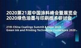 2020第21届中国涂料峰会暨展览会/2020绿色油墨与印刷技术研讨会 21th China Coatings Summit & Expo 2020/Green Ink and Printing Te
