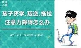 <广州>父母公益   解决孩子厌学、叛逆、拖拉、网瘾、注意力不集中的办法