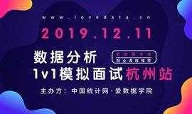 入职数据分析 1v1模拟面试·杭州站