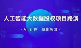 人工智能大数据股权项目路演讲座