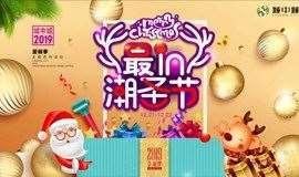 最in潮圣节——城中城2019圣诞节特别活动