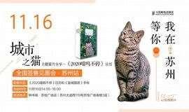 """""""城市之猫""""主题猫片分享——《2020喵呜不停》日历全国签售见面会·苏州站"""