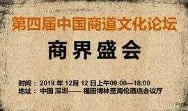 第四届中国商道文化论坛
