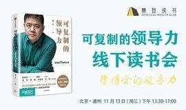 【樊登读书·北京通州】线下读书会《可复制的领导力》潜能象限