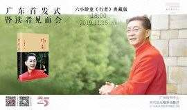 六小龄童《行者》典藏版广东首发式暨读者见面会