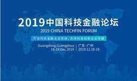 2019中国科技金融论坛