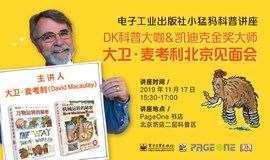 活动| DK少儿科普大咖&凯迪克金奖大师北京见面会