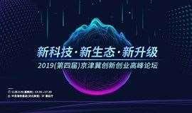 新科技•新生态•新升级——2019(第四届)京津冀创新创业高峰论坛