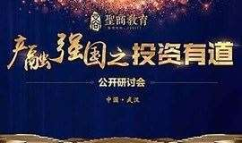11月21日武汉《圣商教育(430277)产融强国之投资有道》研讨会