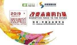 改变未来的量 创享·中国企业家年会 八大行业白皮书发布、众明星齐聚助阵,投资人、政府机构、学者共同出席!