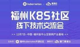 福州K8S社区线下技术交流会