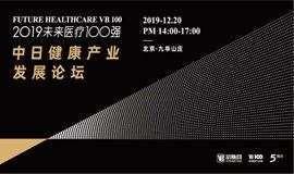 2019未来医疗100强大会·中日健康产业发展论坛