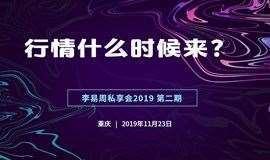 区块链投资李易周私享会2019 第二期