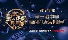 报名通道 | 第三届中国商业场景峰会