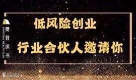 11/21   樊登读书,《低风险创业》实践学习
