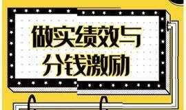 【博研•企业家大讲堂】芝麻学堂陈阳《做实绩效与分钱激励》