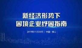 2019.11.30 佛山 | 新经济形势下困境企业家纾困沙龙!