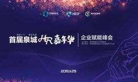 """11月29日""""赋能人力、蝶变发展""""首届泉城HR嘉年华企业赋能峰会隆重举行"""