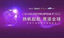 """""""扬帆起航,竞逐全球""""DEAS 2019 UPDAY手游产品投资代理对接会"""