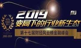 變局下的行業新生態——2019年和訊網第十七屆中國財經風云榜證券期貨基金金融峰會
