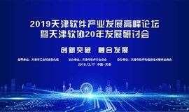 2019天津軟件產業發展高峰論壇