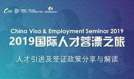 2019国际人才蓉漂之旅——人才引进及签证政策分享与解读